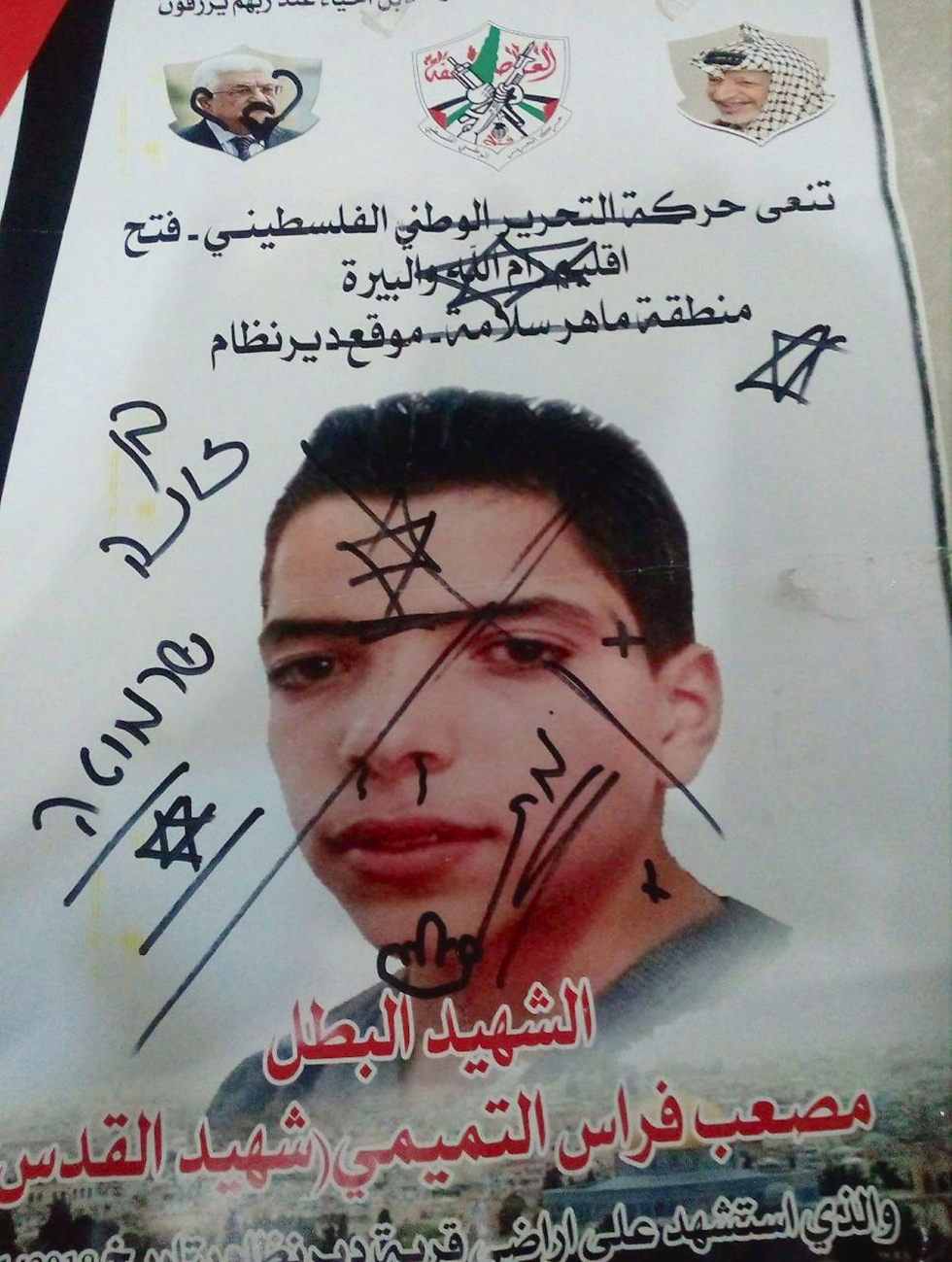 Defaced Tamimi Poster