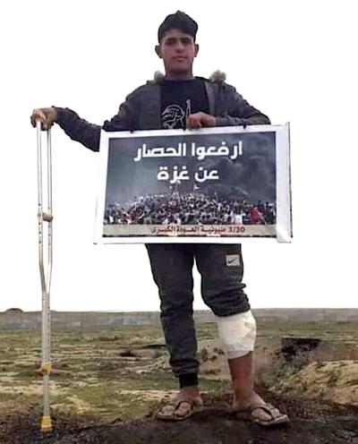 Mohammed Saad (20) Hebt die Blockade von Gaza auf!